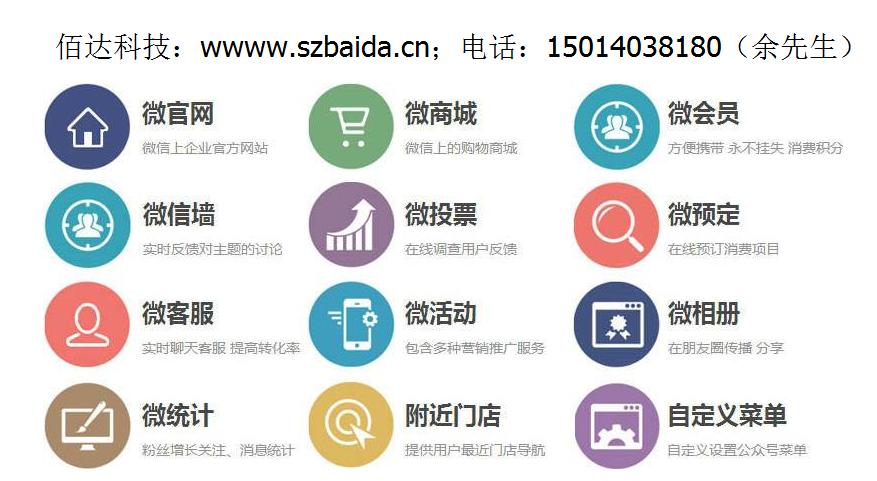 微信开发公司.png
